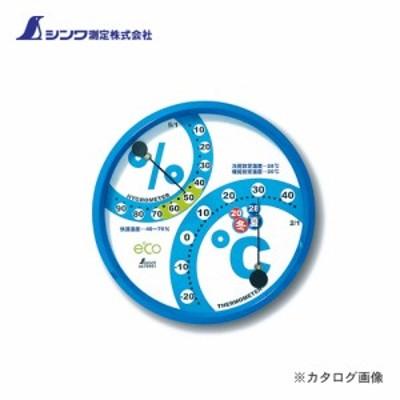 シンワ測定 温湿度計 F-2L 環境管理 丸型15cm アクアブルー 70501