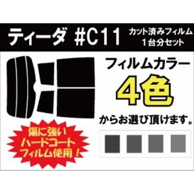 ニッサン ティーダ カット済みカーフィルム #C11 1台分 スモークフィルム 1台分 リヤーセット