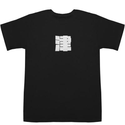 津 Tsu T-shirts【Tシャツ】【ティーシャツ】