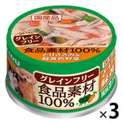 いなばペットフードいなば 食品素材100% グレインフリー とりささみ&緑黄色野菜 国産 85g 3缶 ドッグフード ウェット 缶詰