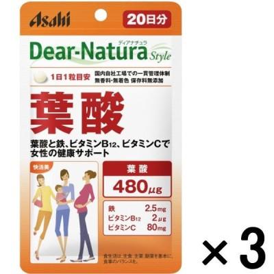 アサヒグループ食品ディアナチュラ(Dear-Natura) スタイル 葉酸 1セット(20日分×3袋) アサヒグループ食品