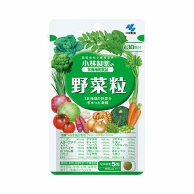 【1個まで送料300円(定形外郵便)】野菜粒 150T