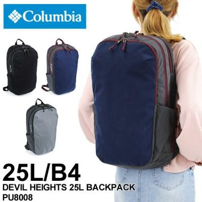 送料無料 Columbia(コロンビア) DEVIL HEIGHTS 25L BACKPACK(デビルハイツ25Lバックパック) リュック デイパック B4 撥水 PC収納 PU8008
