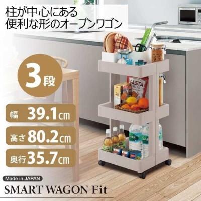 不動技研 スマートワゴンFit W350-3段 グレー キッチン ワゴン スマート 収納 キャスター付き 4962191015637