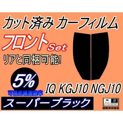 フロント (s) IQ KGJ10 NGJ10 (5%) カット済み カーフィルム アイキュー トヨタ
