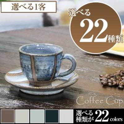 コーヒーカップ セット おしゃれ ペア 白 来客用 ソーサー  コーヒー碗皿 choice-co-01信楽焼 おしゃれ 和風 陶器 【手作り】