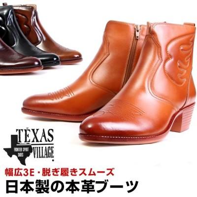 テキサスヴィレッジ 5521 ウエスタンブーツ 日本製 本革 はっ水 レザー メンズブーツ キングサイズ ファスナー 3E TEXASVIRREGE