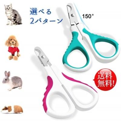 ペット用 爪きり 爪切り 犬猫用 ステンレス製 カーブ型 ストレート型