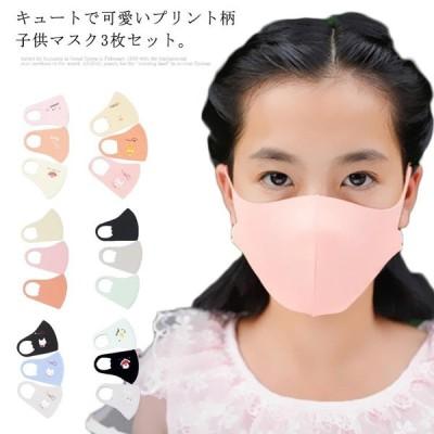 送料無料子供マスク 3枚セット 夏用 マスク 立体マスク キッズマスク 子供 子ども 洗える 男の子 女の子 花粉対策 ウィルス 風邪 予防 通園 通学 春夏