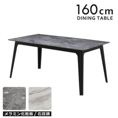 ダイニングテーブル メラミン化粧板 幅160cm 4人 石目調 stm160-359bk BK/ブラック色 脚 北欧 梨地 セラミック調 つや無し バイカラー 単品 8s-1k so hr