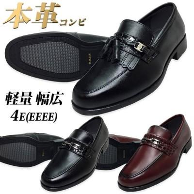 ビジネスシューズ 革靴 幅広設計 4E EEEE 軽量ビジネス 足元軽やか 通気性抜群 40代 50代 60代 70代 アダルトビジネスシューズ 履きやすい