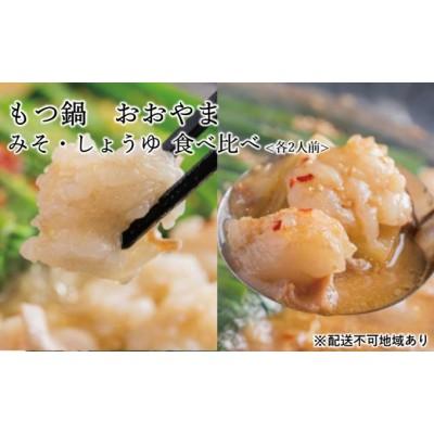 博多 もつ鍋 おおやま みそ・しょうゆ 食べ比べセット 2人前(合計4人前)※配送不可:離島
