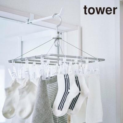 ゆうパケット対応 ランドリー室内干しハンガー タワー ホワイト04930/ブラック04931 山崎実業