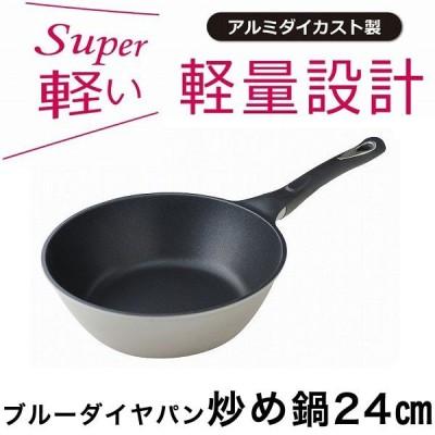 アーネスト フライパン スーパー軽いングブルーダイヤパン炒め鍋24 K-76766