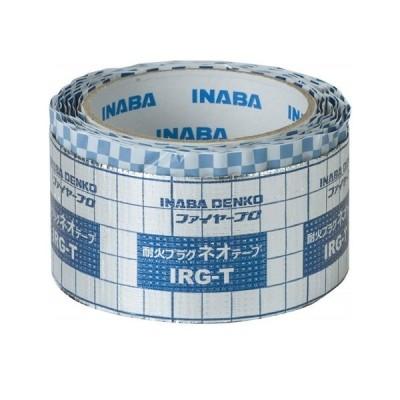 因幡電工 耐火プラグネオテープ IRG-T 1個
