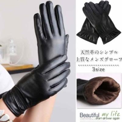 メンズ手袋/革手袋/スマホ手袋/スマートフォン対応/カップル/ユニセックス/レザー手袋/自転車用/羊皮/サイクリング/防寒手袋/