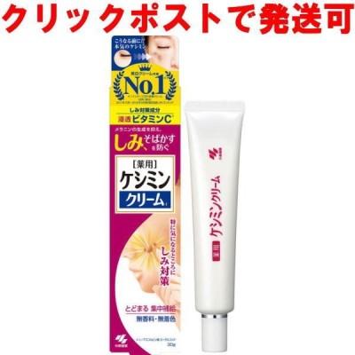 小林製薬 美白クリーム ケシミン クリームC 30g / 医薬部外品