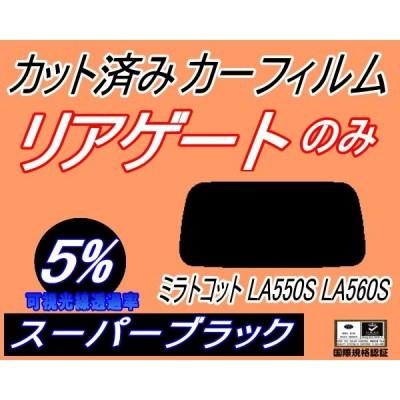 リアガラスのみ (s) ミラトコット LA550S (5%) カット済み カーフィルム LA550S系 ダイハツ