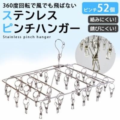 ステンレスピンチハンガー ピンチ 52個付き  オールステンレスハンガー 洗濯バサミ 洗濯ばさみ 折りたたみ 物干し 角ハンガー