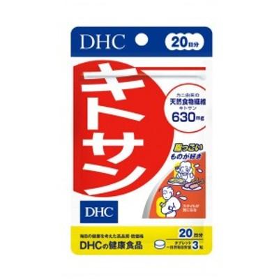 送料無料 DHC dhc ディーエイチシー 【お試しサプリ】DHC キトサン 20日分 (60粒)dhc サプリメント 人気 ランキング サプリ 即納 送料