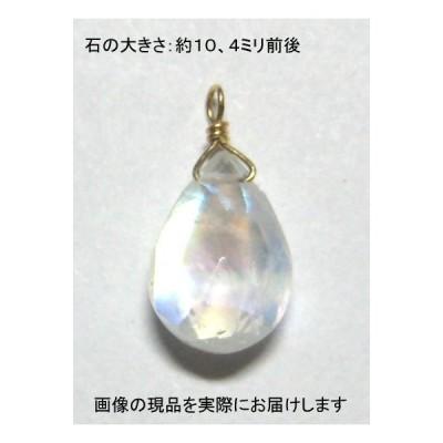 NO.199 レインボームーンストーン平ドロップK18(金具2ミリ)ペンダント <恋愛・癒し> シラーも見られる宝石質 天然石現品