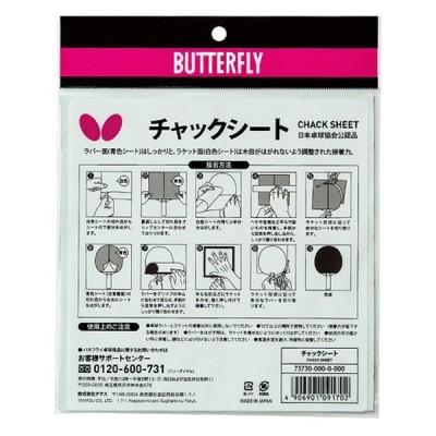バタフライ 卓球 接着剤 接着シート チャックシート Butterfly 73730