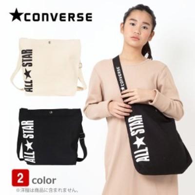 コンバース ショルダーバッグ 男女兼用 通勤 通学 スクールバッグ シンプル 大容量 大きい 鞄 かばん キャンバス 《レビュー記入で送料無