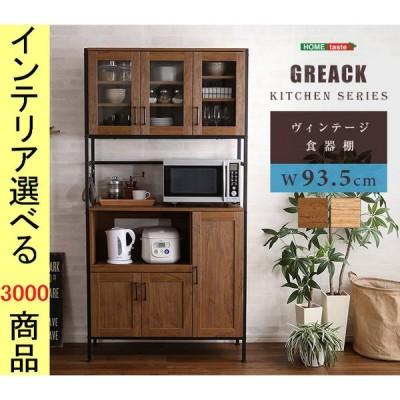 キッチンラック 93.5×40×183cm 2口コンセント付き ウォールナット・シャビーオーク色 YHGCK1890