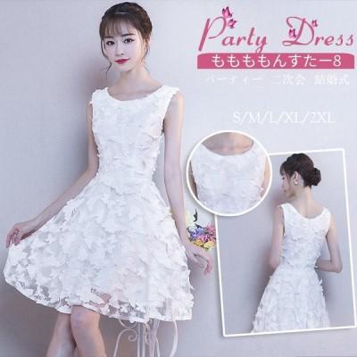 結婚式 ドレス パーティー ロングドレス 二次会ドレス ウェディングドレス お呼ばれドレス 卒業パーティー 成人式 同窓会lfz350