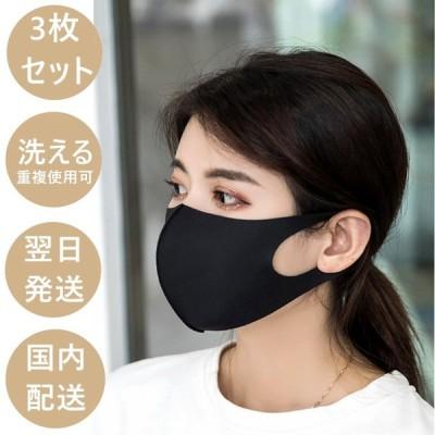 マスク 在庫あり 洗えるマスク 3枚セット ウレタンマスク 花粉 UV ウィルス メンズ レディース 洗濯 繰り返し おしゃれ 大人用 黒 安い