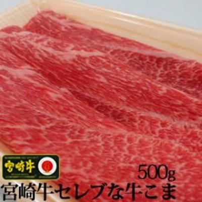 【送料無料】宮崎牛セレブな牛こま500g