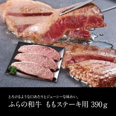 北海道 上富良野 たにぐち精肉店 ふらの和牛 ももステーキ用 390g 送料無料 産地直送 和牛 牛肉 ビーフ 食品 詰め合わせ グルメ ギフト 贈りもの