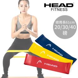 [HEAD海德] 迷你環狀彈力帶加強版-3入裝 天然乳膠 阻力圈 環狀阻力帶 拉力帶