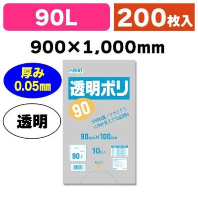 (ゴミ袋)透明ポリ #05 90L/200枚入(K05-4901755402698-2H)