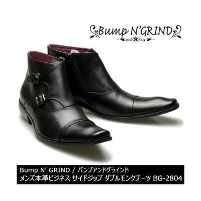 Bump N' GRIND バンプアンドグラインド メンズ MENS 本革 ダブルモンクブーツ BG-2804