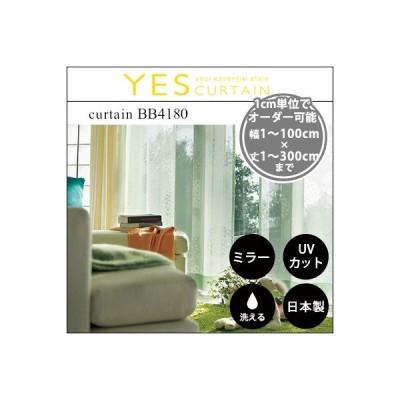 カーテン オーダーカーテン YESカーテン BB4180(約)幅1〜100×丈〜300cm[片開き] レースカーテン ウォッシャブル 日本製 洗える 国産 タッセル フック