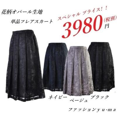 スカート/華やかなオパールスカート/ベージュ/ネイビー/ブラック/9号〜13号