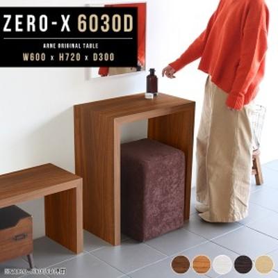 サイドテーブル ソファテーブル テーブル 小さめ ラック ダイニングテーブル 洋室 60cm 60センチ Zero-X 6030D