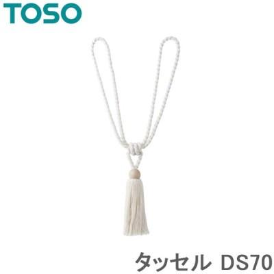トーソー タッセル DS70 1本入り