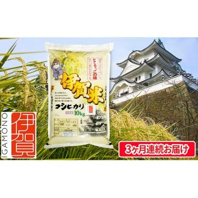 令和2年産伊賀米コシヒカリ10kg(3ヶ月連続)