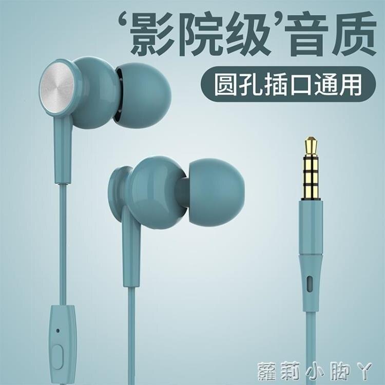 耳機入耳式vivo有線oppo蘋果6華為 手機通用耳塞安卓 高音質電腦k歌直播