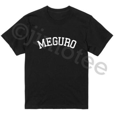 目黒区 MEGURO ジモTee 地元Tシャツ 地名Tシャツ ご当地Tシャツ 黒×白 カレッジロゴ アーチ  シンプルデザイン