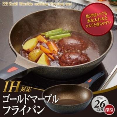 IHゴールドマーブルフライパン 26cm深型A02(送料無料)(調理器具、フライパン、グリルパン、炒め鍋、キッチン)