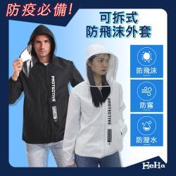 ★防疫必備★Mini嚴選-升級版可拆面罩防水防飛沫外套 兩色