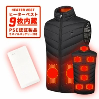 ヒーターベスト モバイルバッテリー セット ヒーター 9枚内蔵 電熱ベスト ヒートベスト アウトドア 防寒着 ベスト USB バイクウェア 男女