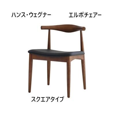 ハンス・ウェグナー エルボチェア スクエアタイプ いす 椅子 チェア こしかけ 北欧タイプ デザイン デザイナーコレクション インテリア 家具