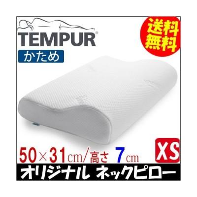 テンピュール オリジナルネックピローXS / 幅50×奥行31×高さ7〜4cm 【送料無料】 寝具 枕 まくら クッション TEMPUR