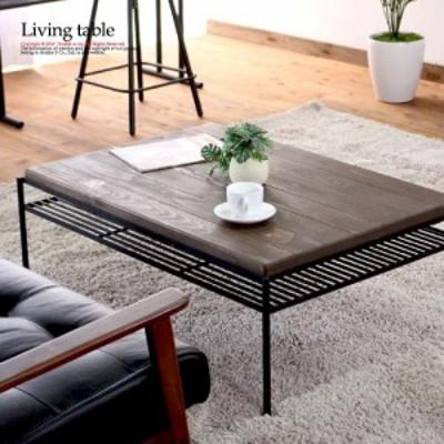 テーブル ローテーブル アンティーク 送料無料 アイアン 古材 無垢 ビンテージ アイアン センターテーブル 木製 パイン材 長方形 おしゃ