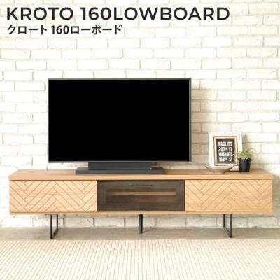 日本製 完成品 テレビ台 テレビボード TV台 TVボード ローボード リビングボード 木目 オーク おしゃれ モダン クロート160ローボード
