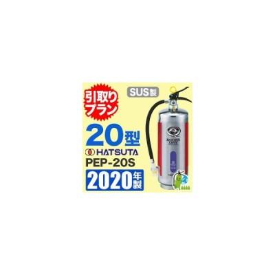 《引取プラン》【2021年製】 ハツタ蓄圧式ABC粉末消火器20型(ステンレス製) PEP-20S